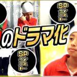 【名場面再現VTR】とうじ役者デビュー!スペシャルゲストが続々登場!!
