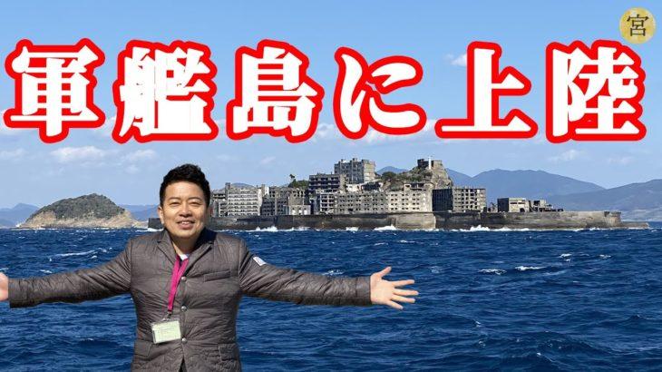 【YouTube初潜入‼︎】念願の軍艦島に上陸しました