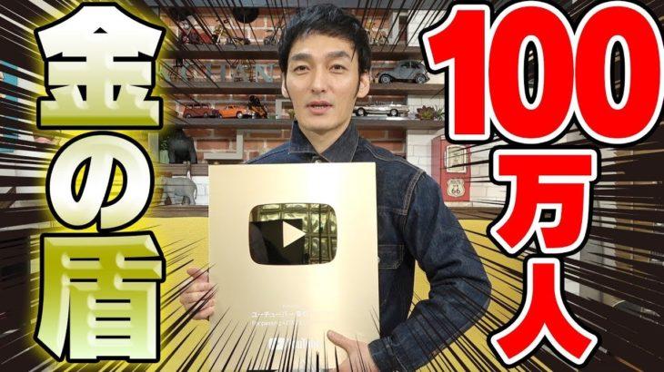 YouTubeからプレゼント!?登録者100万人を突破した人にしか贈られない金の盾を開封します!