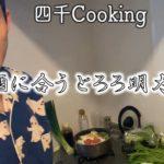 【四千頭身】都築が晩酌にピッタリのオリジナル絶品鍋を考案しました【cooking】