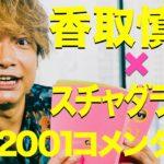 香取慎吾×スチャダラパー【ニワワイコメンタリー】ビジネスはパーフェクト(feat.スチャダラパー)