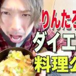 【ダイエット飯】りんたろーが伝授‼︎ 誰でも簡単激ウマヘルシースープ作っちゃってます‼︎
