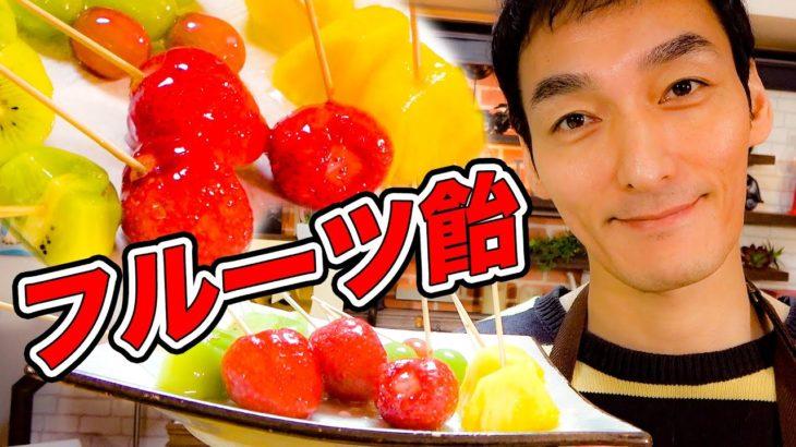 【簡単】つよぽん、フルーツ飴作ってみた!