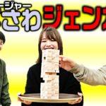 【プルプルジェンガ】樺澤マネージャーがプルプル震えながら持つジェンガでかまいたちが対決!!