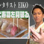 イケメンタリスト狩野英孝 ワサビ寿司以外を食べ切る