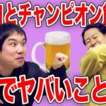 【ハナコ】チャンピオン飲み会で粗品が泥酔!!笑い飯さんラジオでしたせいや泥酔エピソードがヤバすぎる【霜降り明星】