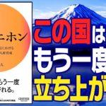 【シン・ニホン①】アフターコロナの日本はもう一度立ち上がれる