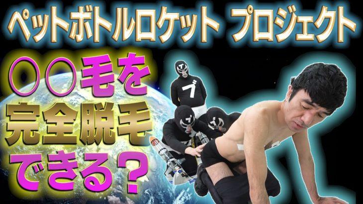 【衝撃】ペットボトルロケット3本で○◯毛を脱毛できるのか!?