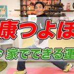 【健康つよぽん】草彅剛が今 家でできる運動をお教えします!