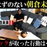 【ドッキリ】朝倉未来さんがリビングにいたら、あなたならどうしますか?