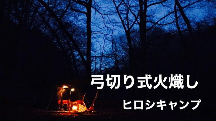 野に落ちている木で、弓切り式火熾しができる男になりたい