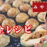【宮迫流】最高のたこ焼きレシピを教えます【決め手は生クリーム】