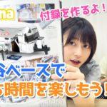 【世田谷ベース】この雑誌付録はスゴイ!! ピッカピカな所さんのキッチンカーを一緒に作ろう!