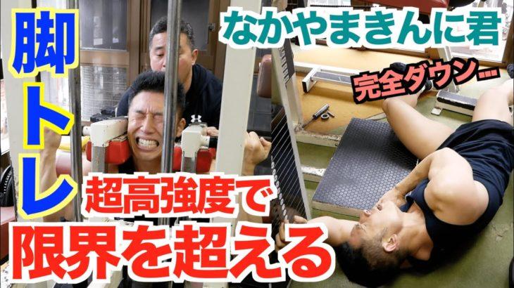 【筋肉の叫び】人はなぜ筋肉を鍛えるのか?その答えを求めてここに来た。脚の超高強度トレーニングで限界を超え、自分に勝つ事は出来るのか!?