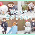【おうちで】青空と一緒に雪だるま作り