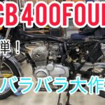 バイクバラバラ編第3弾
