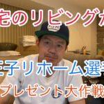 八王子リホーム選手権プレゼント大作戦!
