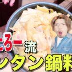 りんたろー七変化‼︎キャラ入れお料理教室〜お鍋編〜‼︎