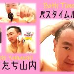 【バスタイムルーティン】かまいたち山内のお風呂の入り方〜匂いを大事にするメンズケア〜