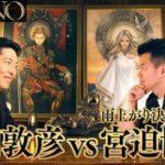 【中田敦彦vs宮迫博之①】〜降りしきる雨〜【XENO ゼノ】