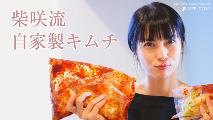 【発酵食品 #1】自家製キムチ | 柴咲コウ