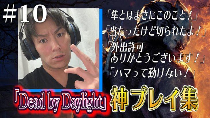 【#10】狩野英孝デッドバイデイライト神プレイ集【ハマって動けない!】