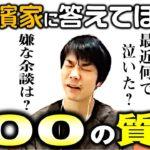 【濱家100の質問】かまいたち山内も知らなかったスゴい事実が連発!