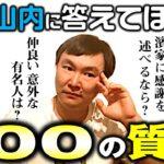 【山内100の質問】かまいたち濱家も知らなかった意外な事実が連発!