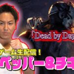 【#11】EIKOがデッドバイデイライトを生配信!【ゲーム実況】