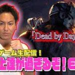 【#12】EIKOがデッドバイデイライトを生配信!【ゲーム実況】
