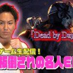 【#13】EIKOがデッドバイデイライトを生配信!【ゲーム実況】