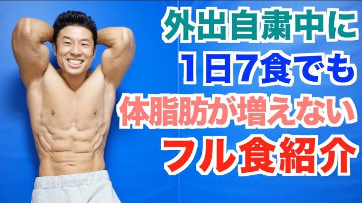 【超ダイエット食】運動不足(外出自粛中)に1日7食でも体脂肪を増やさない生活。厳しい食事量制限&空腹なし&食べながら痩せたい(減量)人も必見です。
