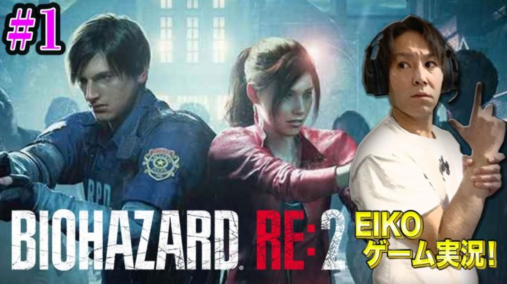 【#1】EIKOがバイオハザード RE:2を生配信!【ゲーム実況】