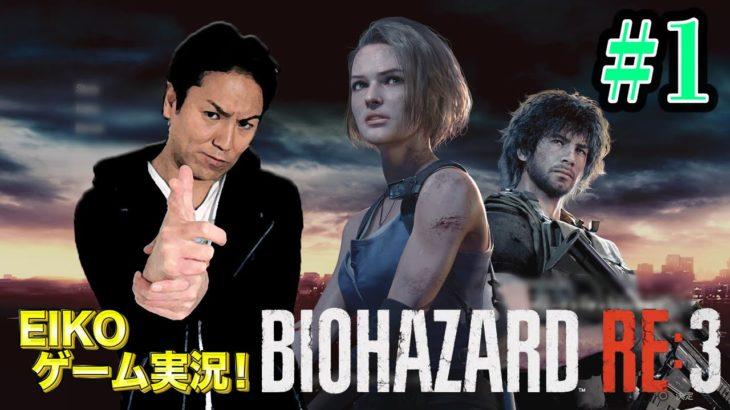 【#1】EIKOがバイオハザード RE:3を生配信!【ゲーム実況】