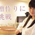 【発酵食品 #2】おうちで味噌作り | 柴咲コウ