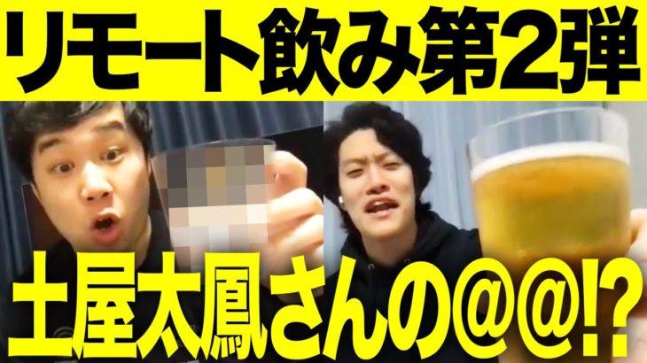 【リモート飲み会第2弾】土屋太鳳さんからもらった@@で乾杯!?【霜降り明星】