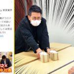 【男気2000万円】串カツ田中が全店舗、串カツ宮迫に変わります