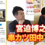 【飲食店の危機】宮迫博之、2000万円自腹で串カツ田中(後輩)を救う⁉︎