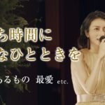 バースデーイベント2018『HOTEL THE KO』 | 柴咲コウ【期間限定】