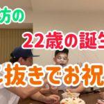 次男坊22歳誕生日記念ジジ抜き選手権