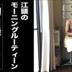 【自宅初公開】江頭2:50 モーニングルーティン