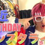 兼近誕生日の瞬間動画ブッかま‼︎ 29歳になった途端…