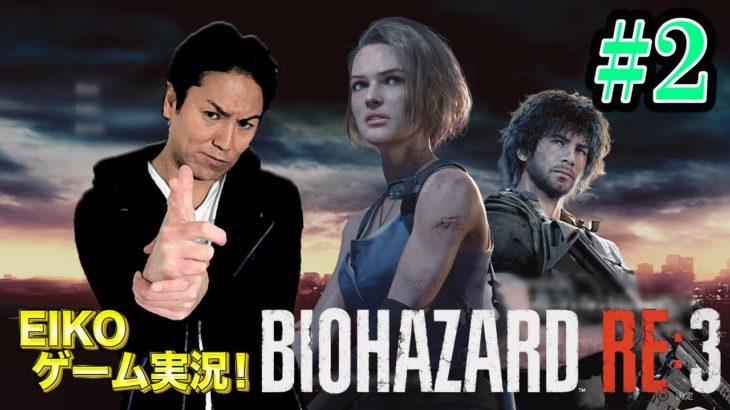 【#2】EIKOがバイオハザード RE:3を生配信!【ゲーム実況】