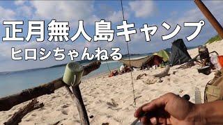 正月無人島キャンプ3【ヒロシキャンプ】