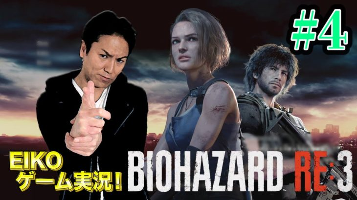 【#4】EIKOがバイオハザード RE:3を生配信!【ゲーム実況】
