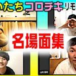 【名場面集】かまいたちコロチキの5/4リモート生配信〜ナダルがブチギレ!?〜