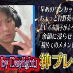 【#5】狩野英孝デッドバイデイライト神プレイ集【EIKO、余韻に浸る…】