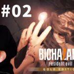 バイオハザード7 #02【ゲームの世界でも女性は怒らせたら怖いと思い知りました】