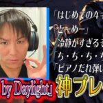 【#7】狩野英孝デッドバイデイライト神プレイ集【勝手にタンス】