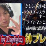 【#8】狩野英孝デッドバイデイライト神プレイ集【かもしれない走り】